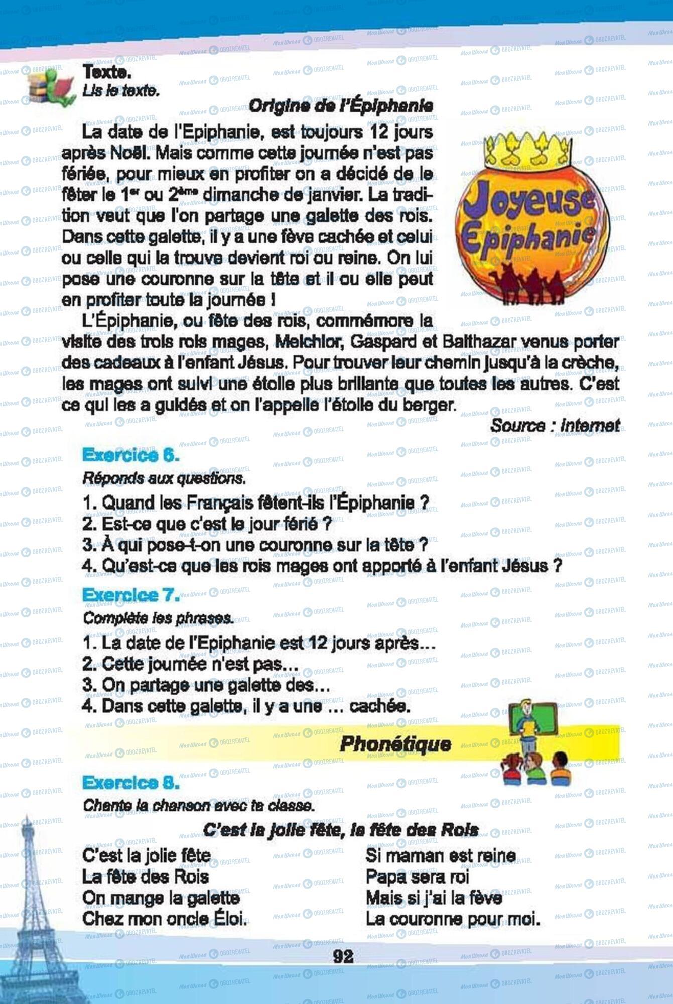 Учебники Французский язык 6 класс страница 92