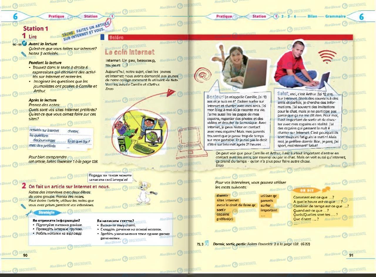 Учебники Французский язык 6 класс страница 90-91