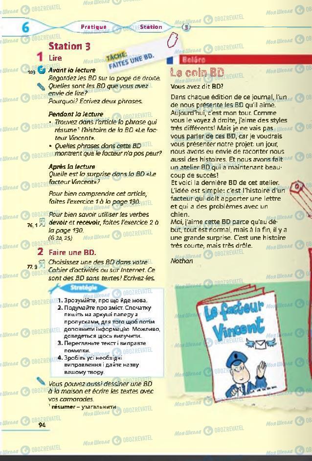 Учебники Французский язык 6 класс страница 94