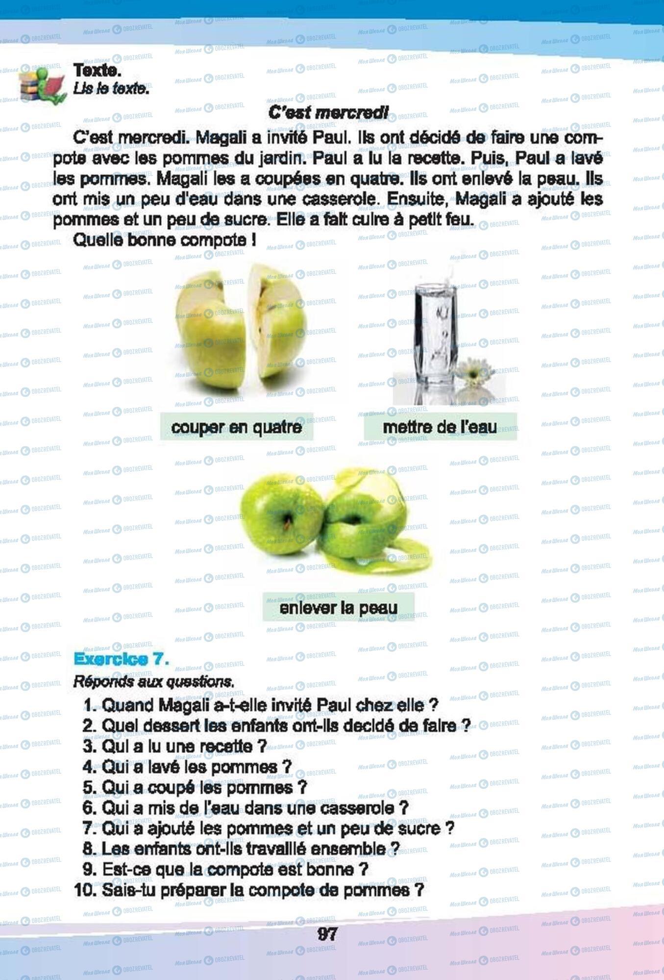 Учебники Французский язык 6 класс страница 97