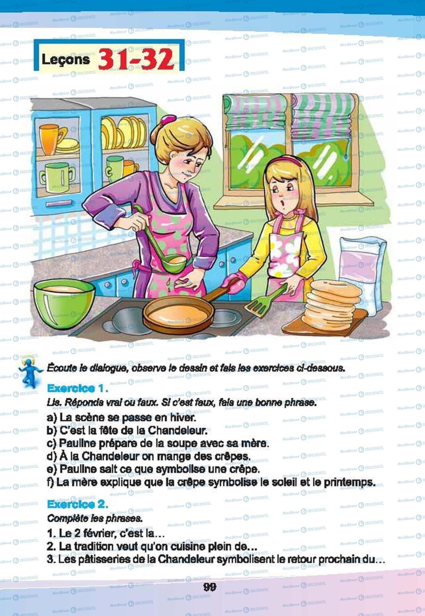 Учебники Французский язык 6 класс страница 99