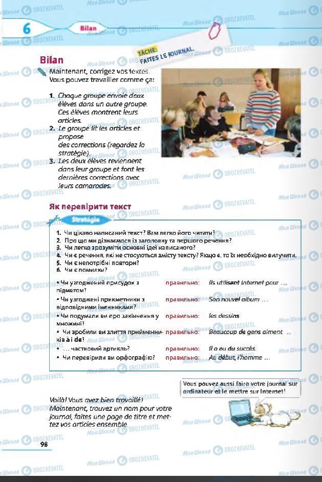 Учебники Французский язык 6 класс страница 98