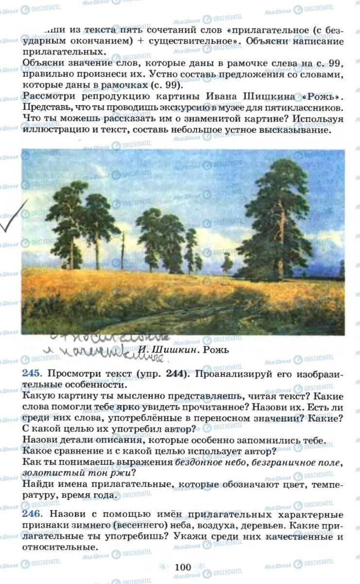 Учебники Русский язык 6 класс страница 100