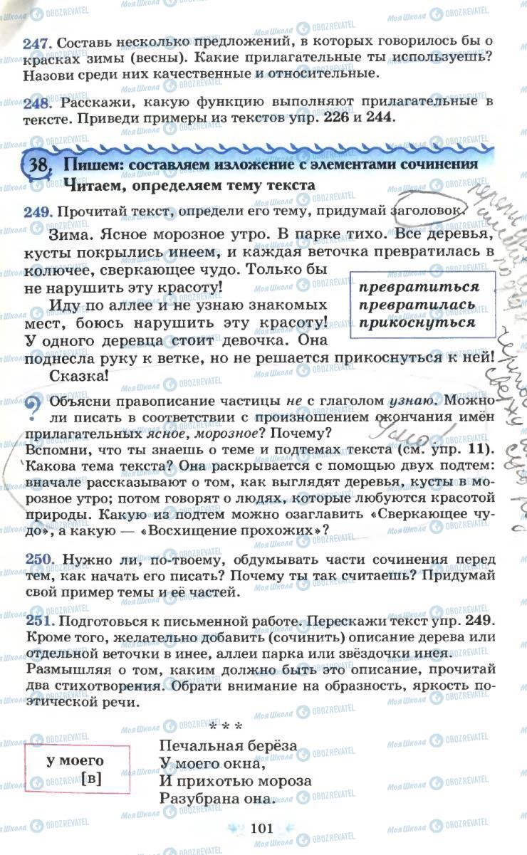 Учебники Русский язык 6 класс страница 101