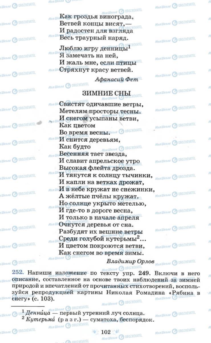Учебники Русский язык 6 класс страница 102