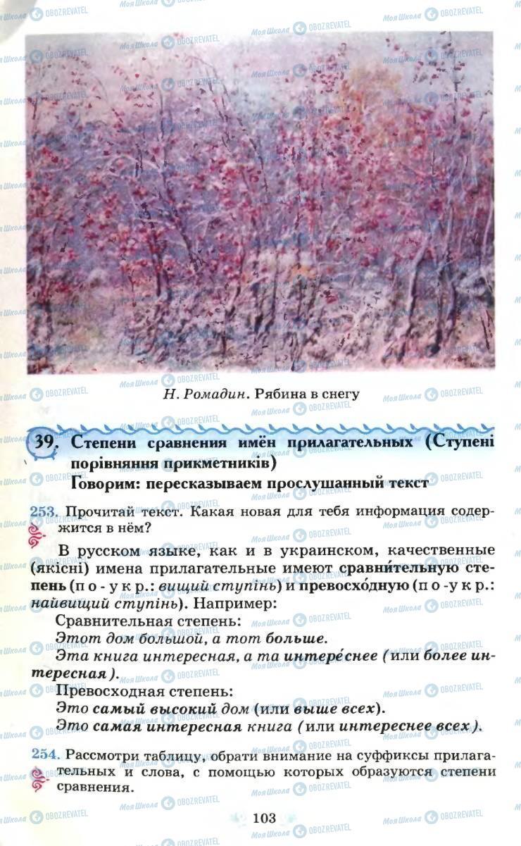 Учебники Русский язык 6 класс страница 103