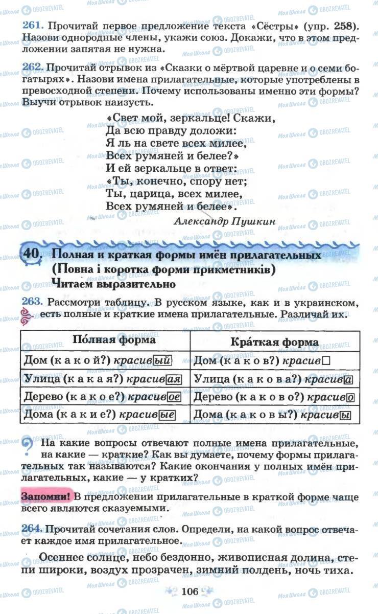 Учебники Русский язык 6 класс страница 106