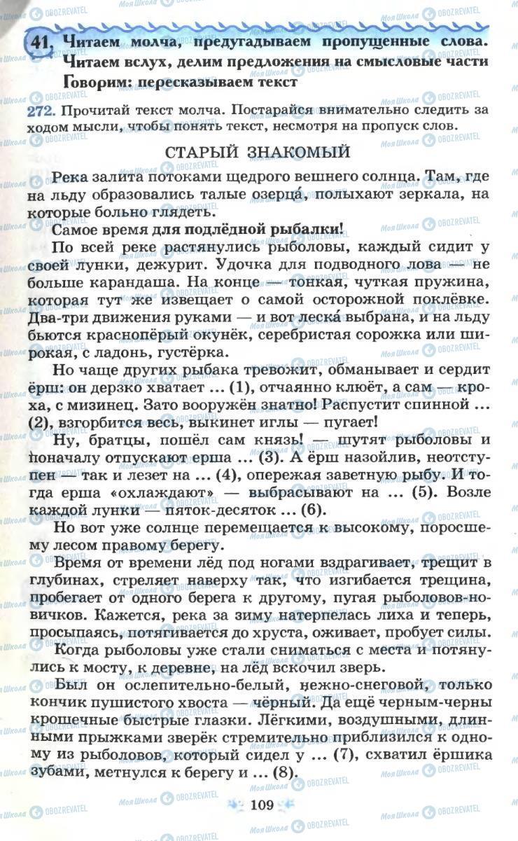 Учебники Русский язык 6 класс страница 109