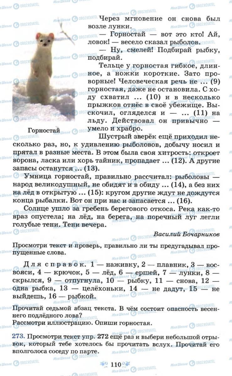 Учебники Русский язык 6 класс страница 110