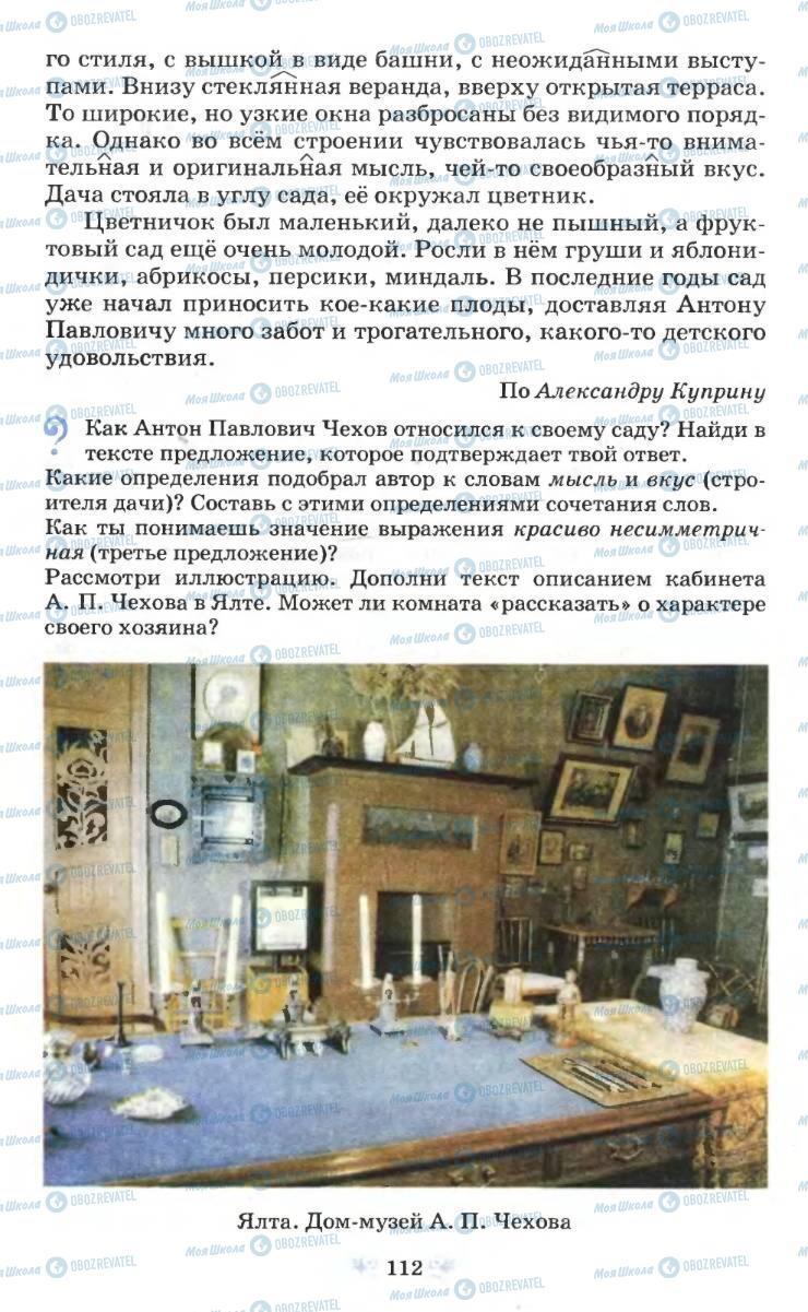 Учебники Русский язык 6 класс страница 112