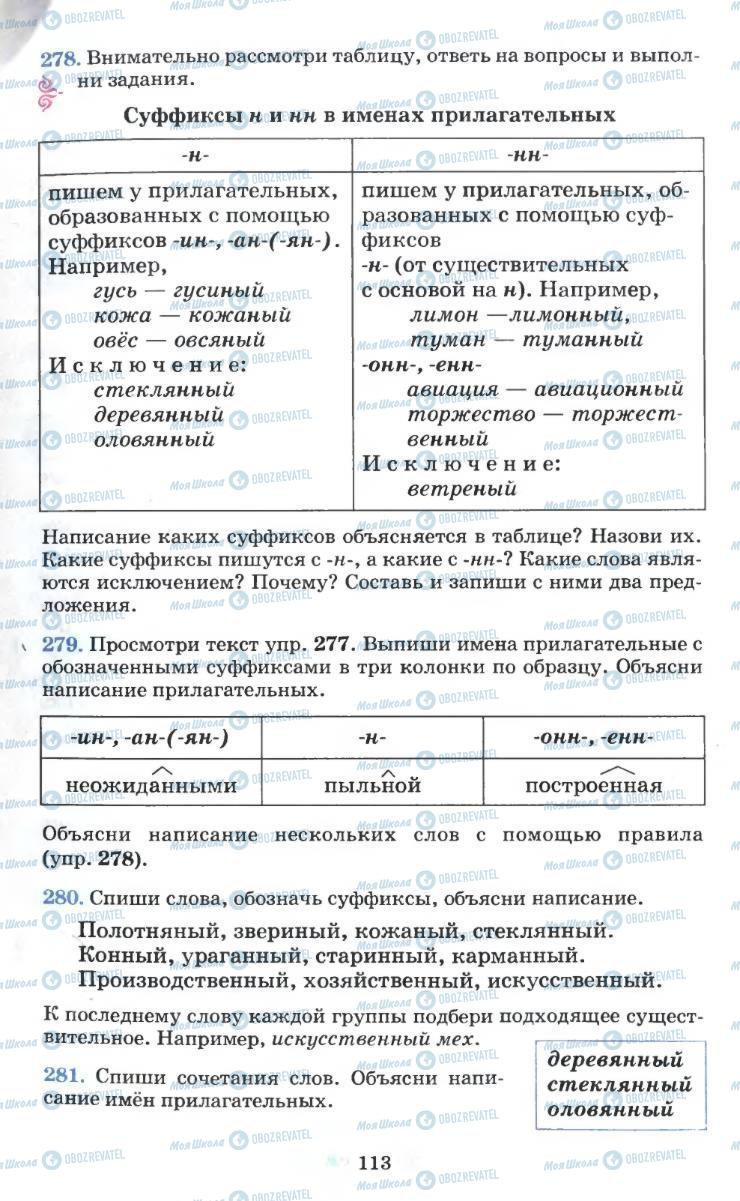 Учебники Русский язык 6 класс страница 113