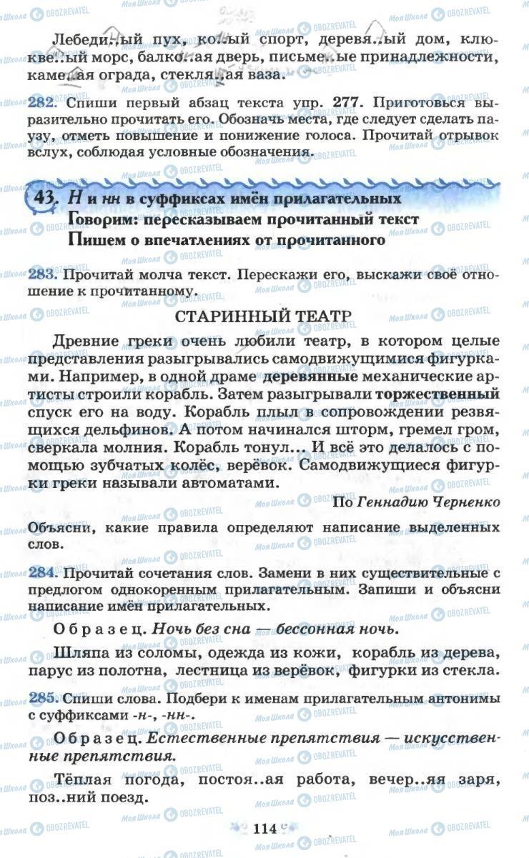 Учебники Русский язык 6 класс страница 114