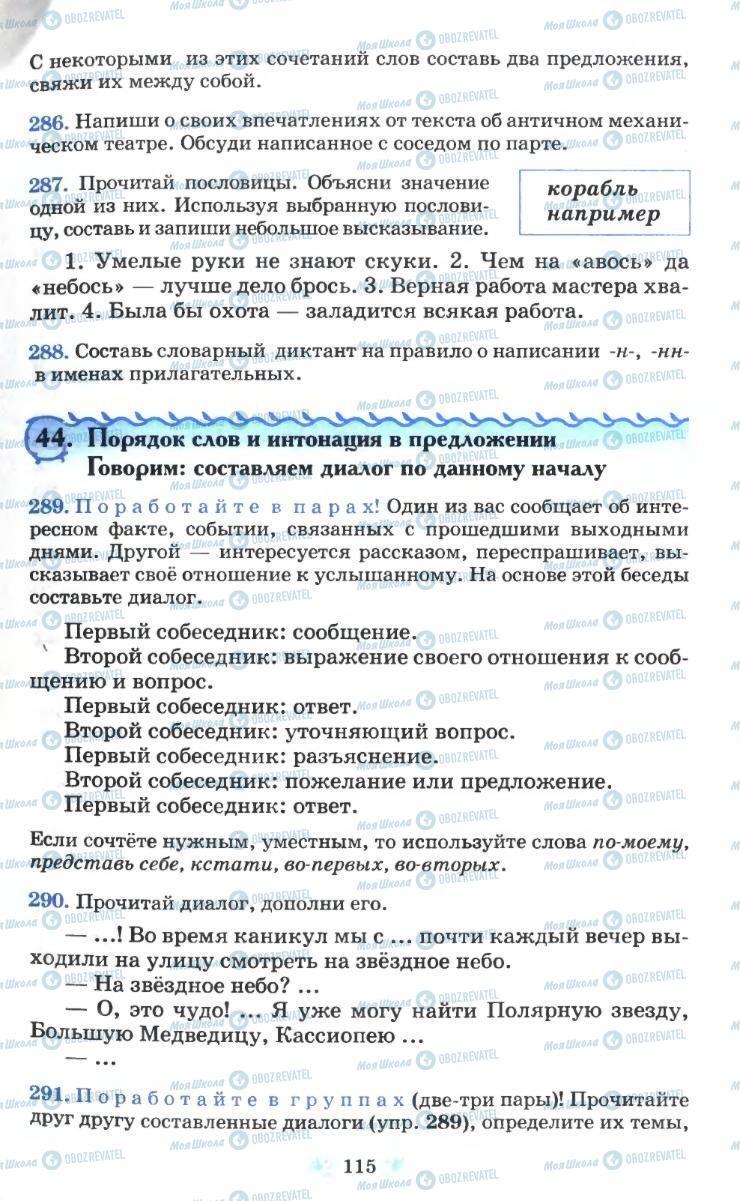 Учебники Русский язык 6 класс страница 115