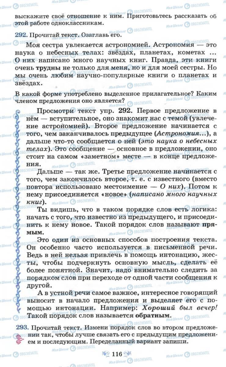 Учебники Русский язык 6 класс страница 116