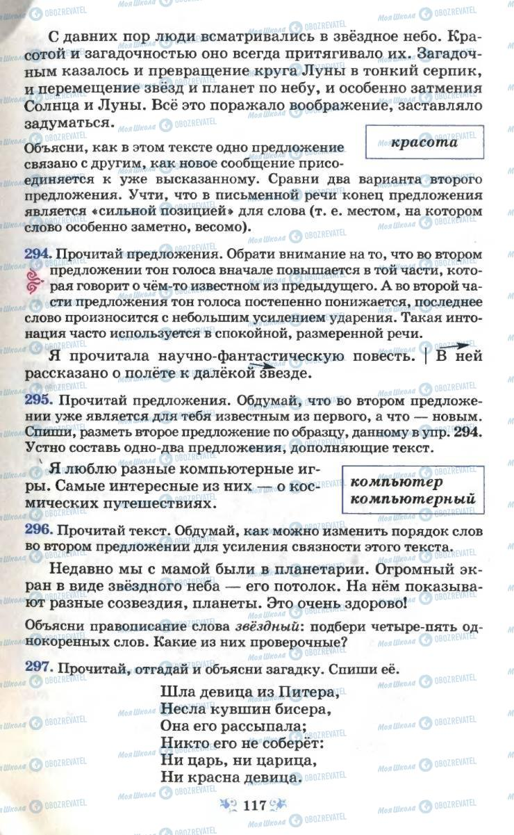 Учебники Русский язык 6 класс страница 117