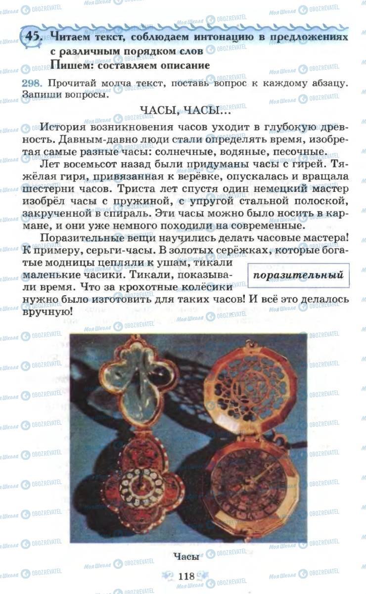 Учебники Русский язык 6 класс страница 118