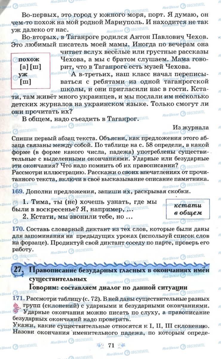 Учебники Русский язык 6 класс страница 71