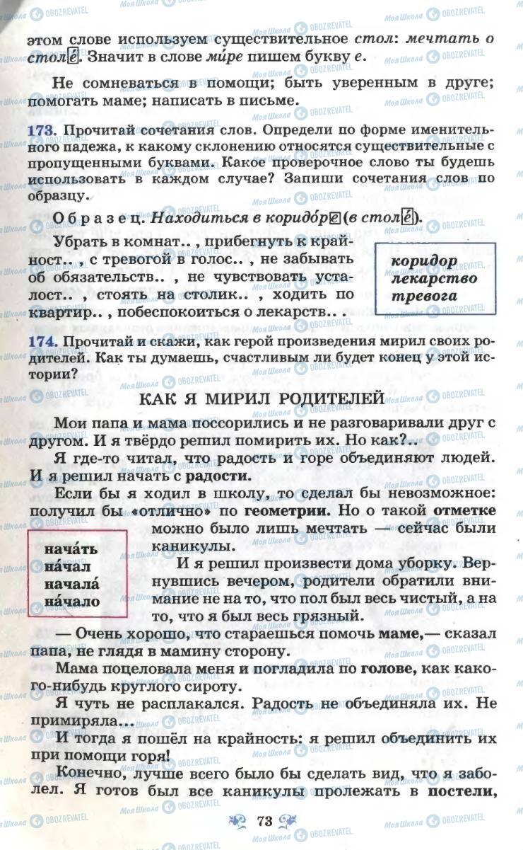 Учебники Русский язык 6 класс страница 73