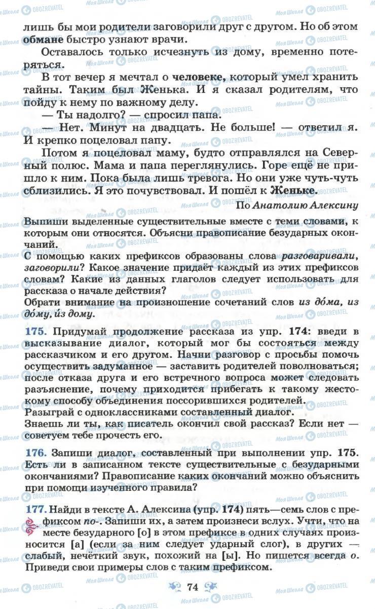 Учебники Русский язык 6 класс страница 74