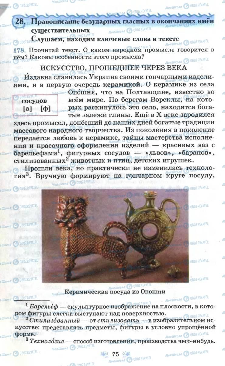 Учебники Русский язык 6 класс страница 75
