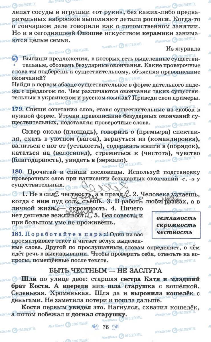 Учебники Русский язык 6 класс страница 76