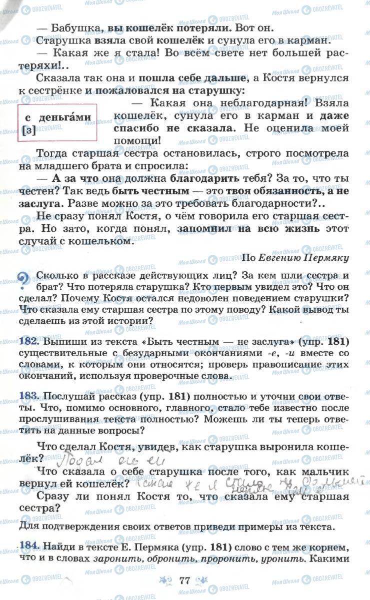 Учебники Русский язык 6 класс страница 77