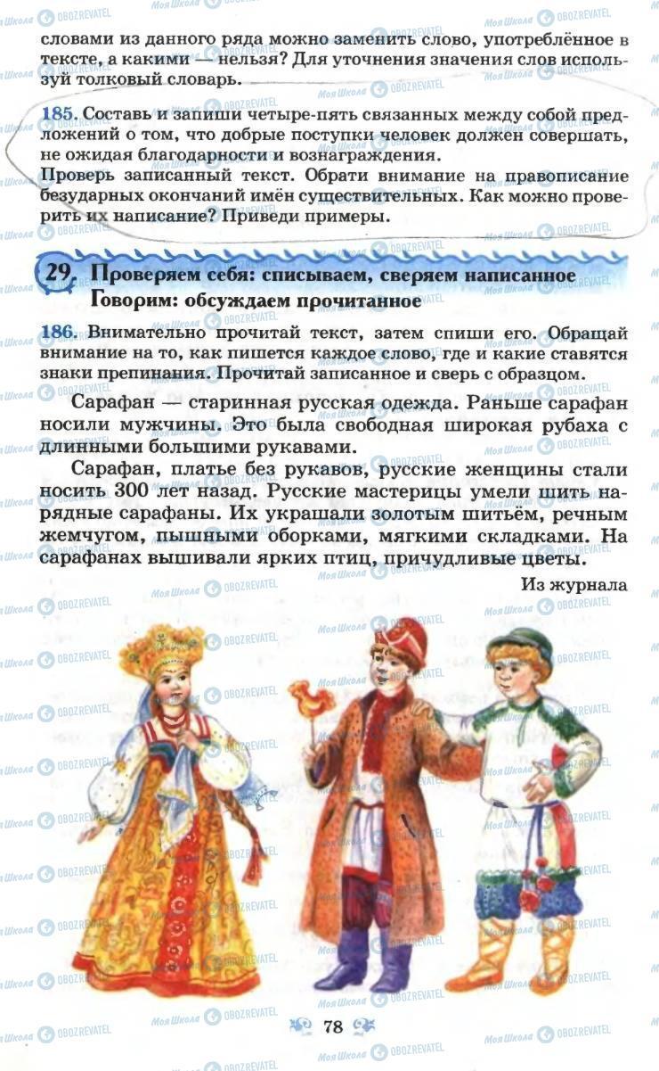 Учебники Русский язык 6 класс страница 78