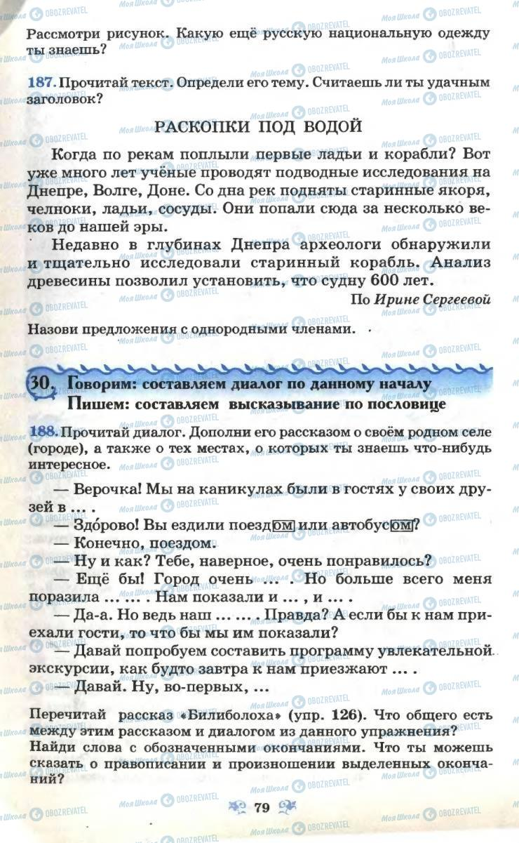Учебники Русский язык 6 класс страница 79