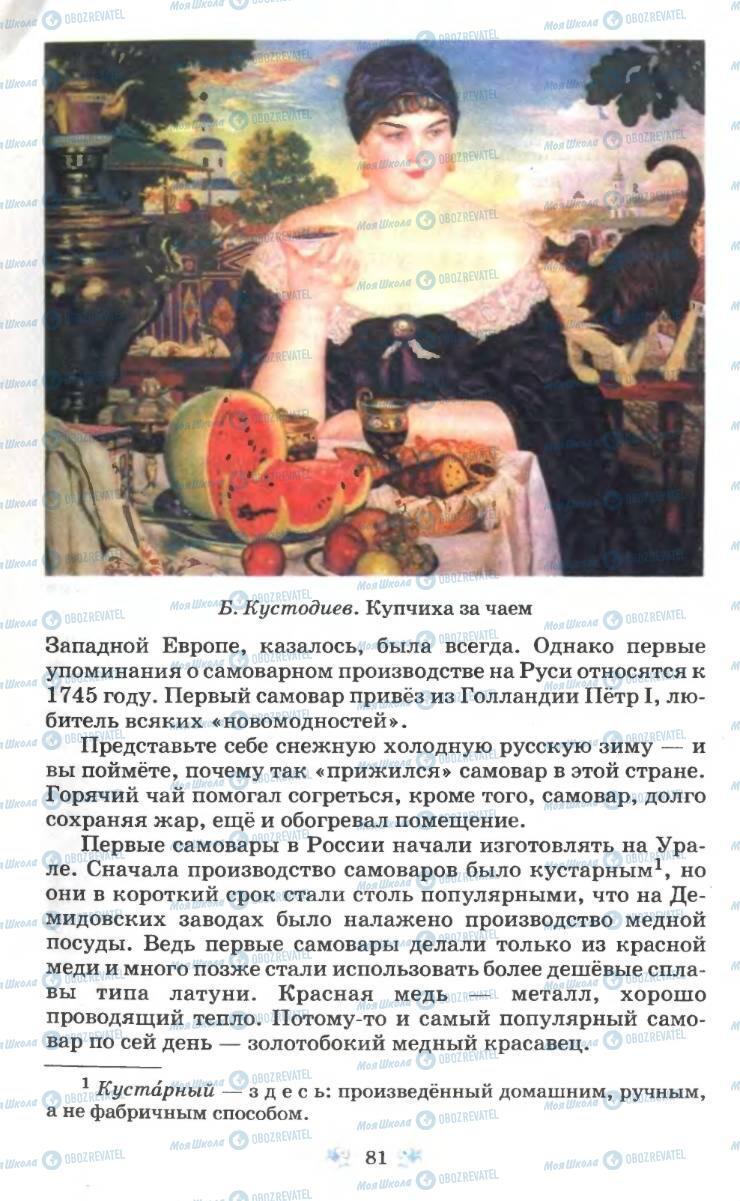 Учебники Русский язык 6 класс страница 81