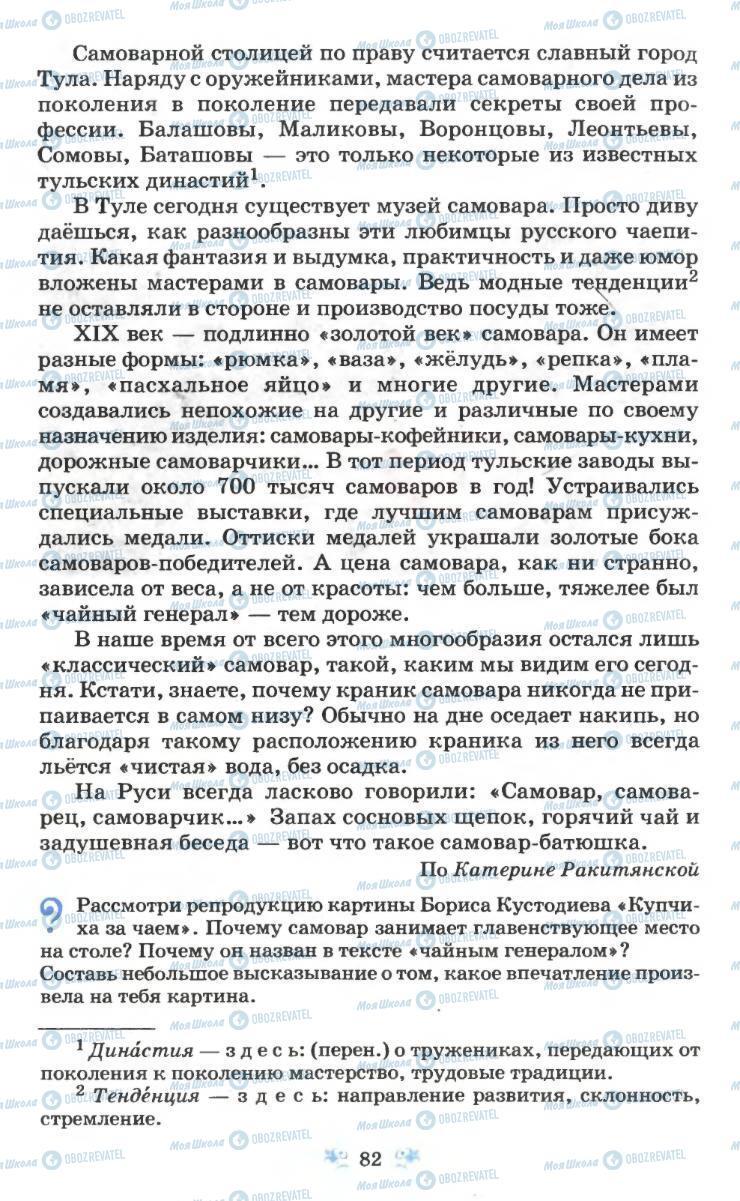 Учебники Русский язык 6 класс страница 82