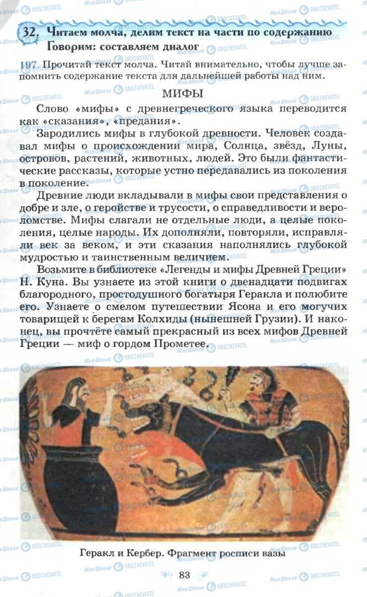 Учебники Русский язык 6 класс страница 83