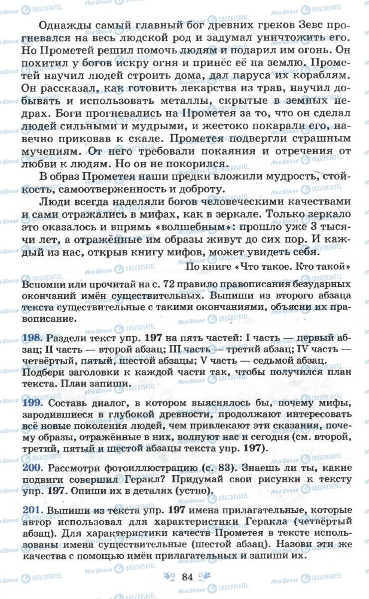 Учебники Русский язык 6 класс страница 84