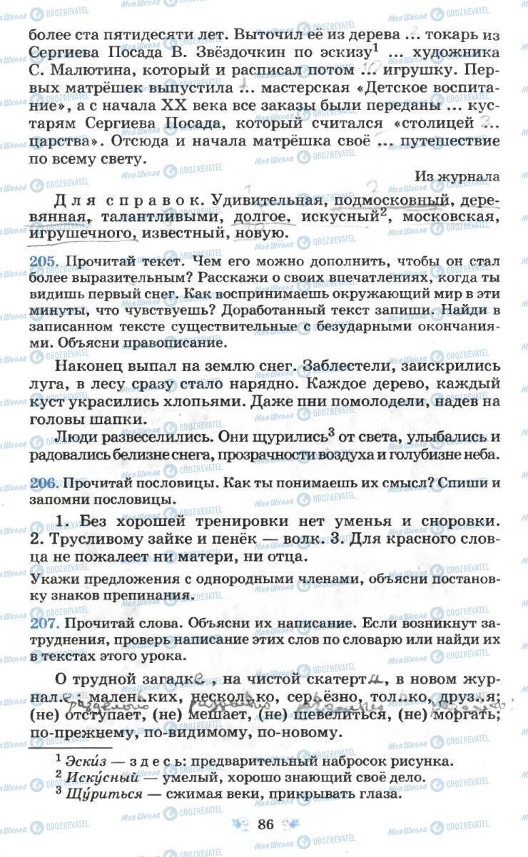 Учебники Русский язык 6 класс страница 86