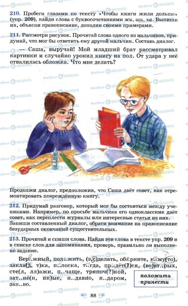 Учебники Русский язык 6 класс страница 88