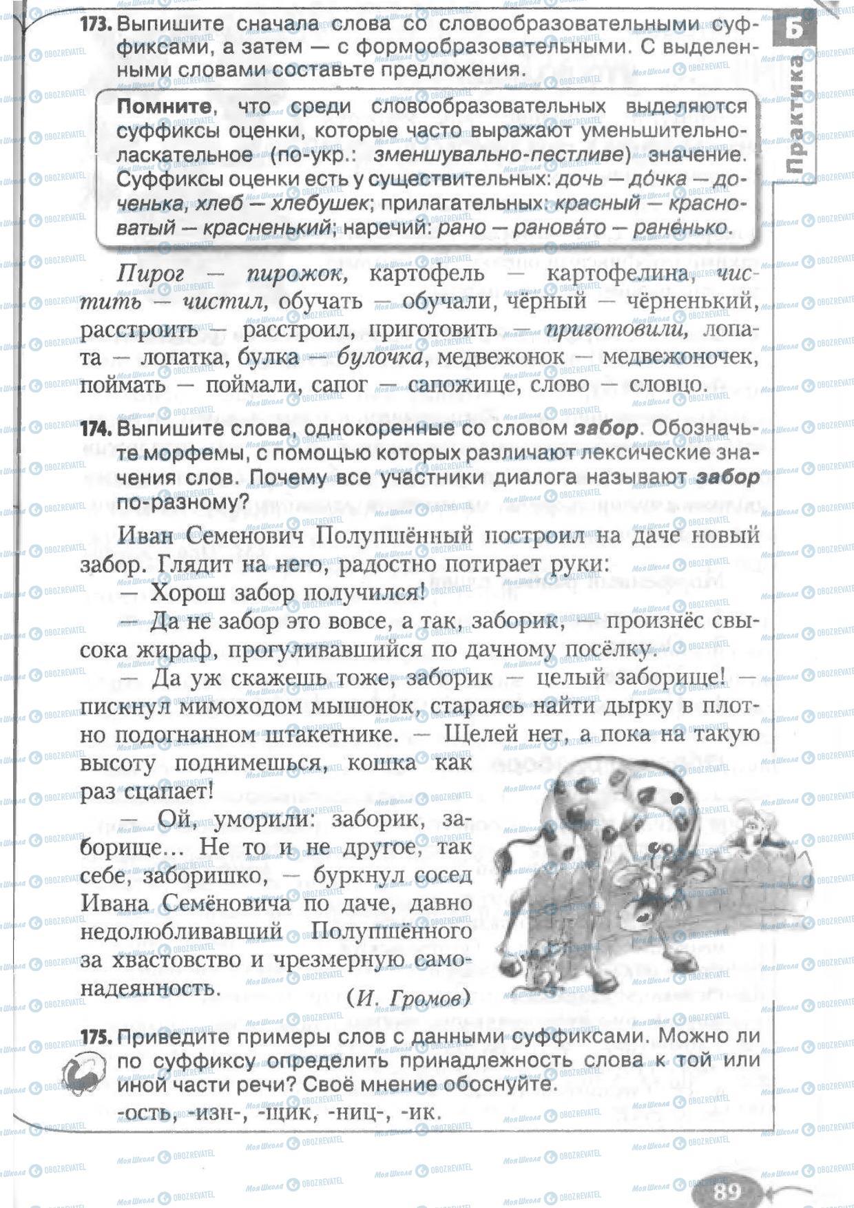 Підручники Російська мова 6 клас сторінка 89