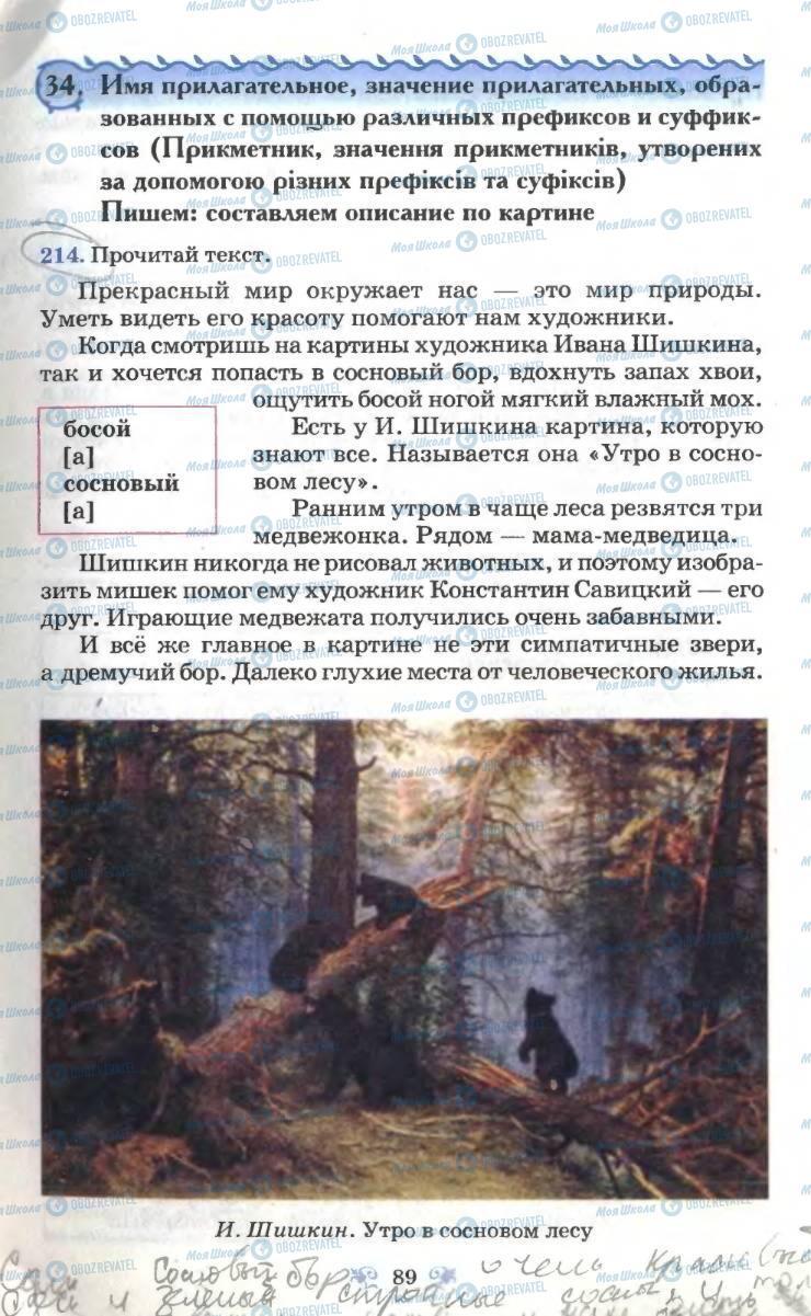Учебники Русский язык 6 класс страница 89