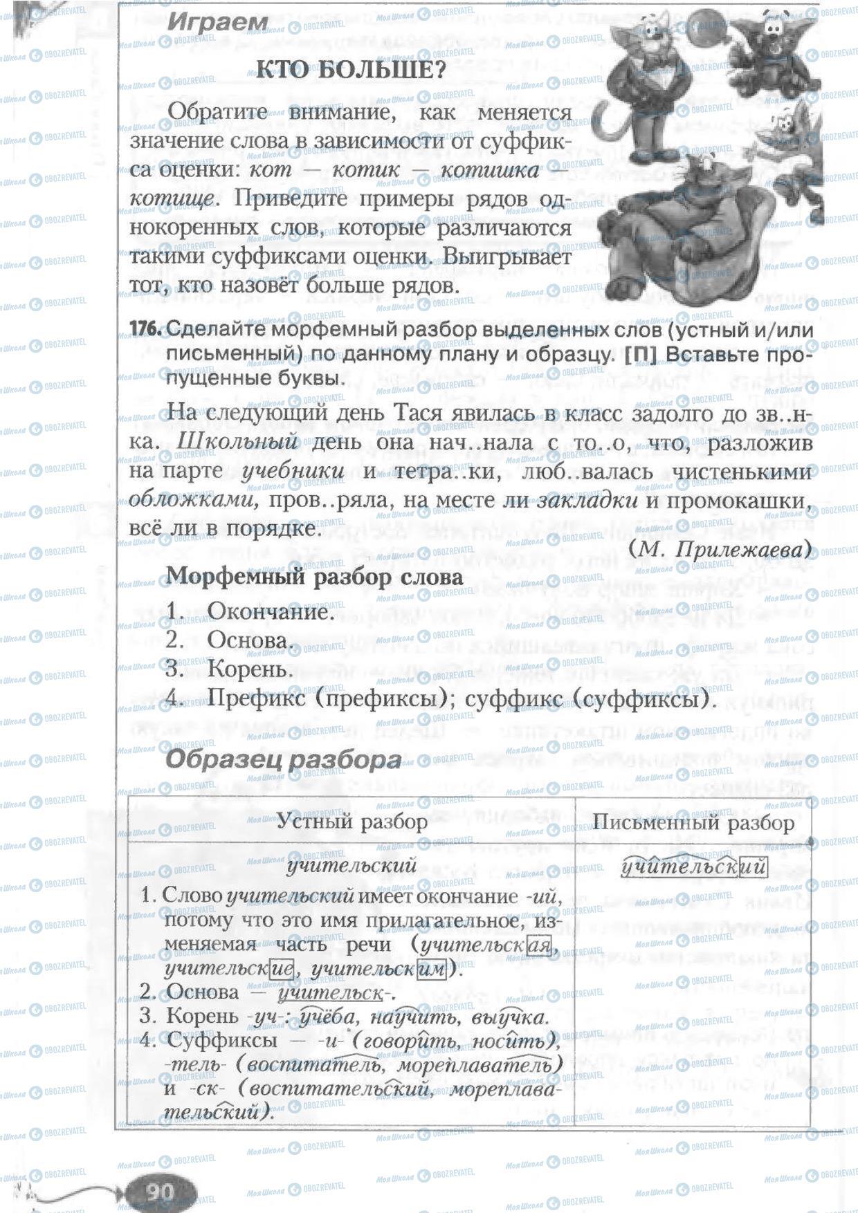 Учебники Русский язык 6 класс страница 90