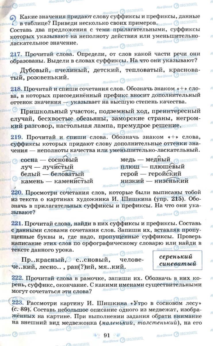 Учебники Русский язык 6 класс страница 91