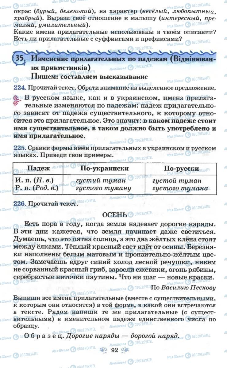 Учебники Русский язык 6 класс страница 92