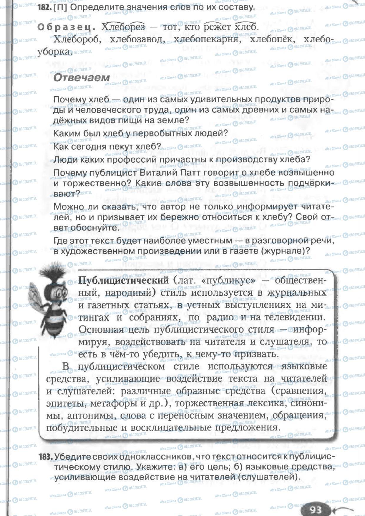 Учебники Русский язык 6 класс страница 93