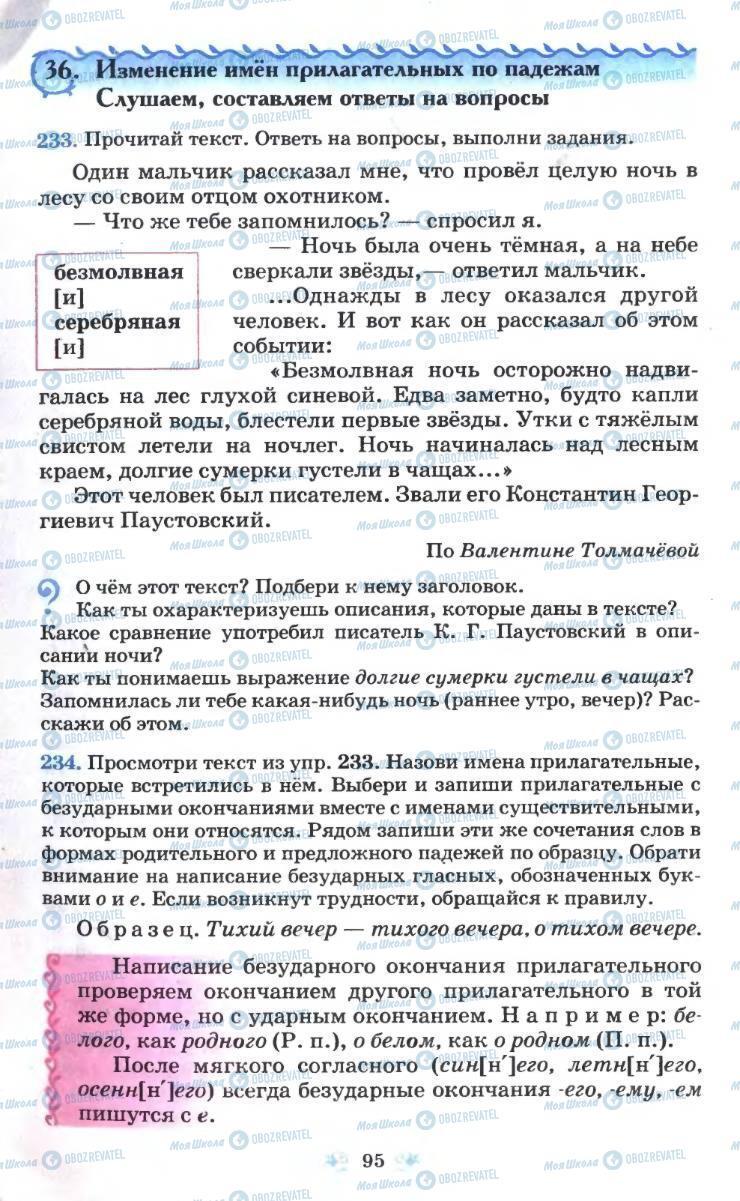 Учебники Русский язык 6 класс страница 95