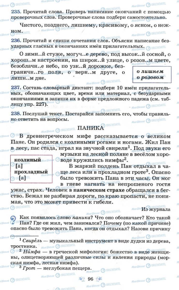 Учебники Русский язык 6 класс страница 96