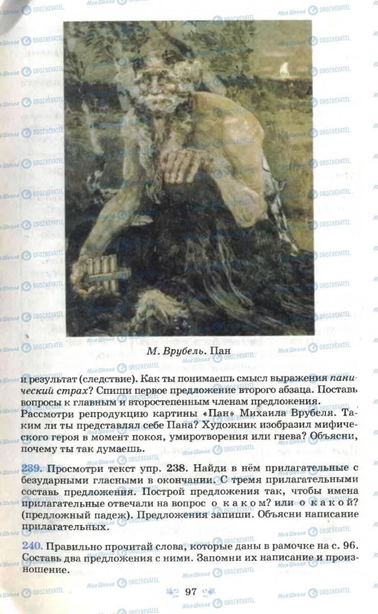 Підручники Російська мова 6 клас сторінка 97