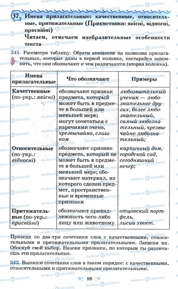 Учебники Русский язык 6 класс страница 98