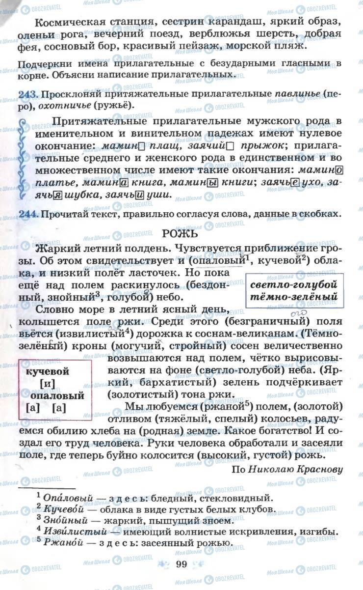 Учебники Русский язык 6 класс страница 99