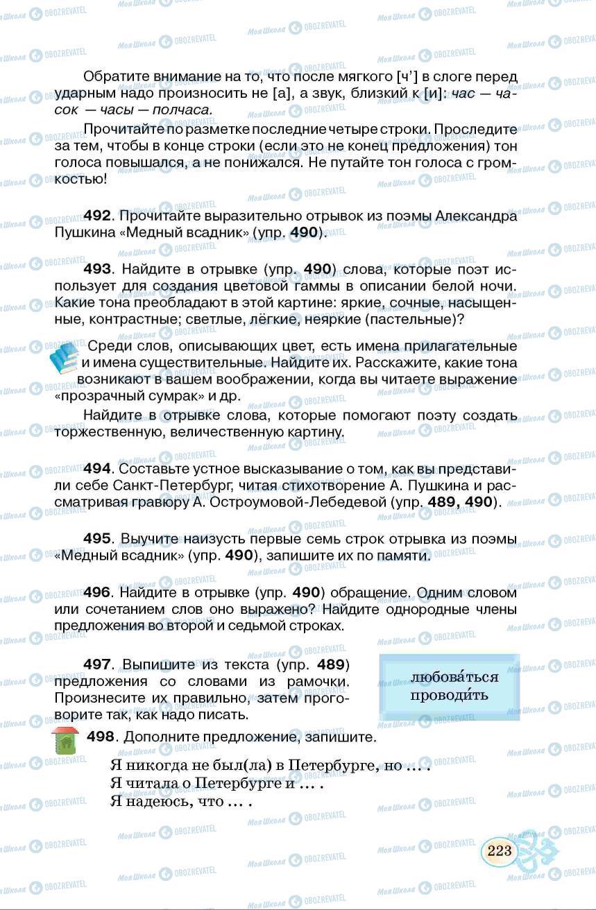 Учебники Русский язык 6 класс страница  223