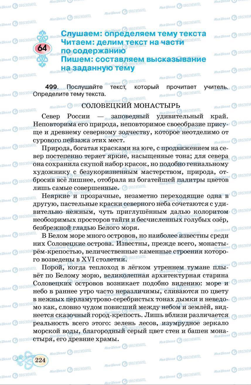 Учебники Русский язык 6 класс страница 224