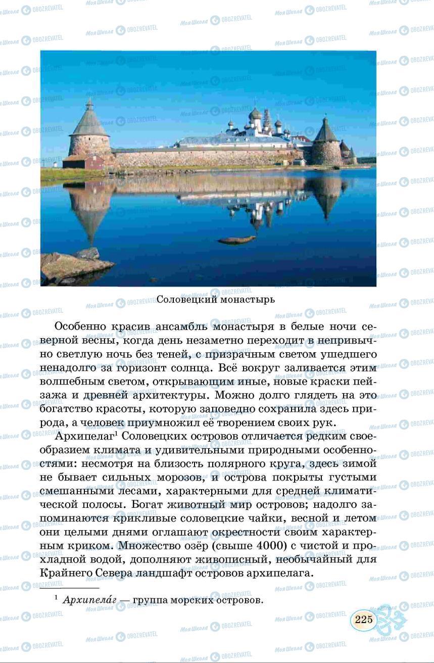 Учебники Русский язык 6 класс страница 225