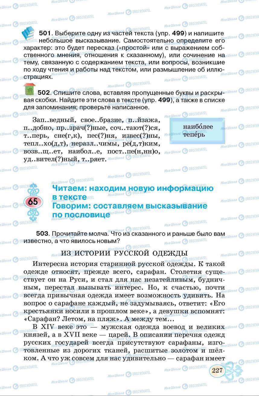 Учебники Русский язык 6 класс страница 227
