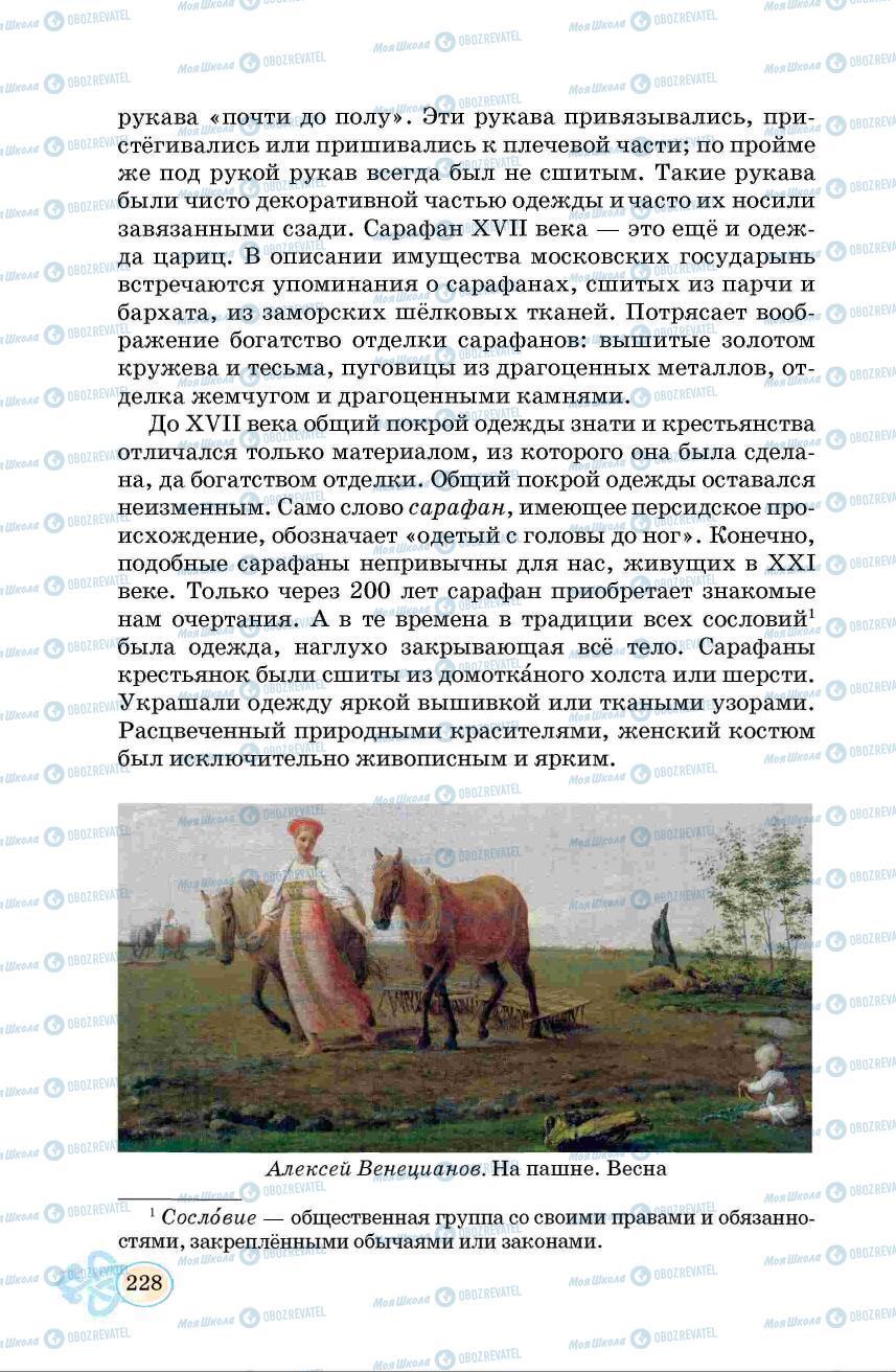 Учебники Русский язык 6 класс страница 228